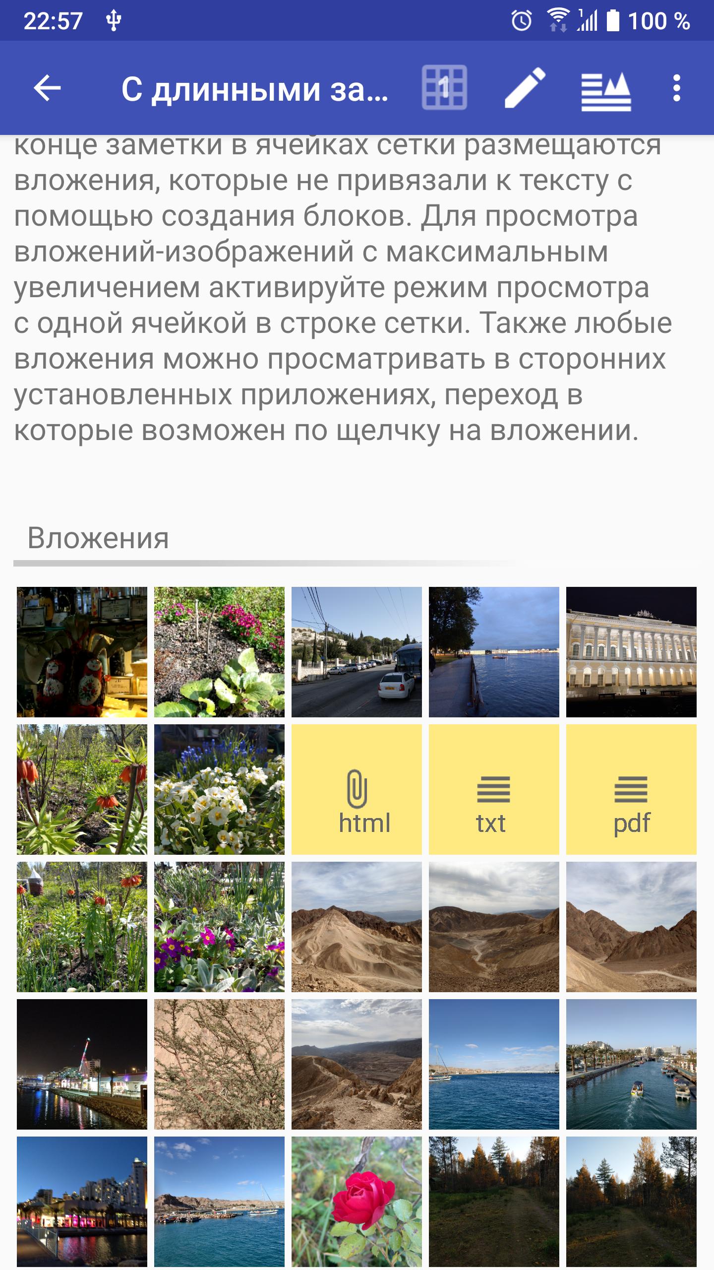 Добавляйте фото, видео, др. файловые вложения