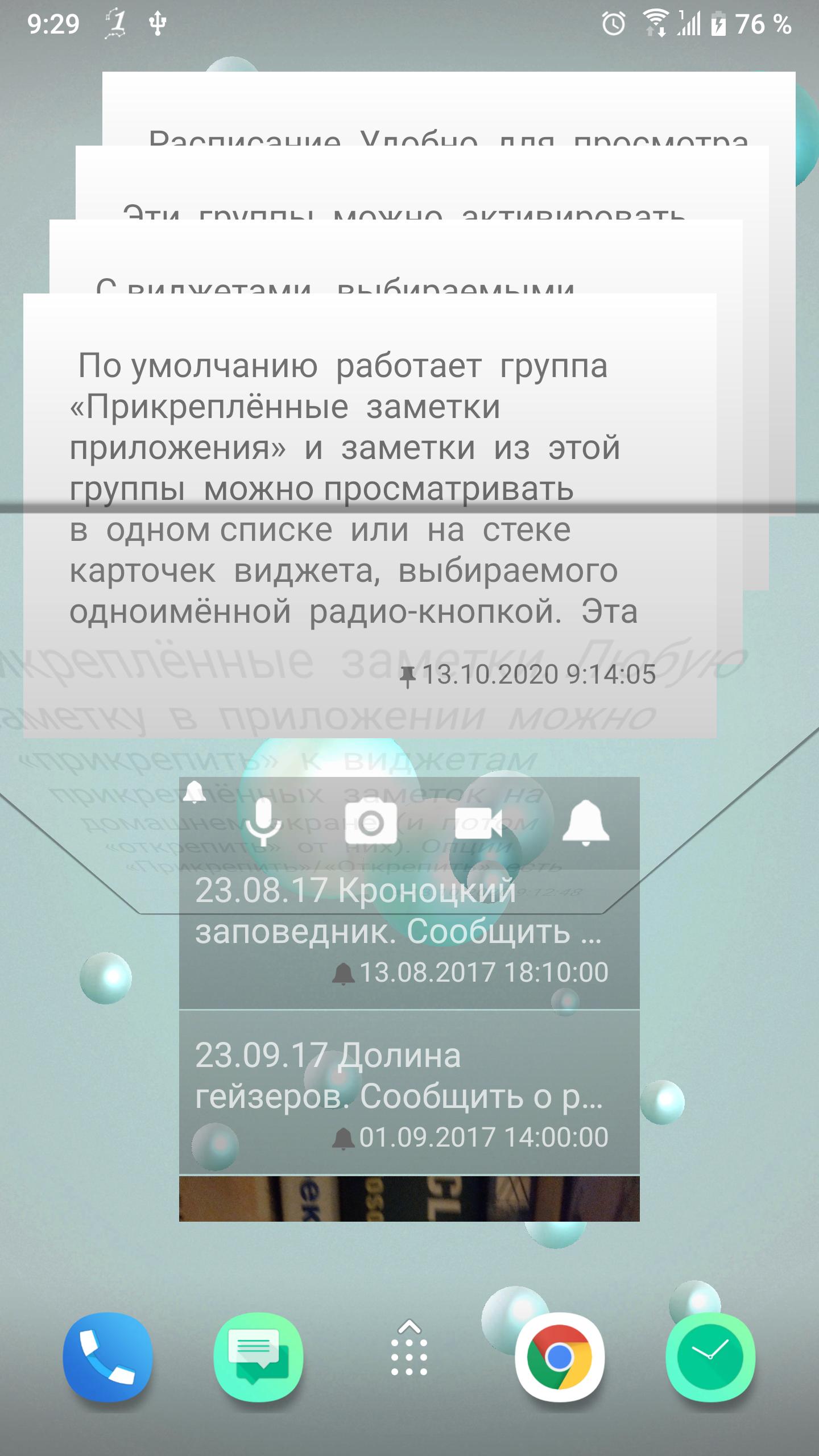 Изображение виджетов на домашнем экране устройства